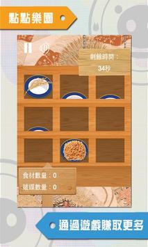 点点猪(中国) screenshot 5