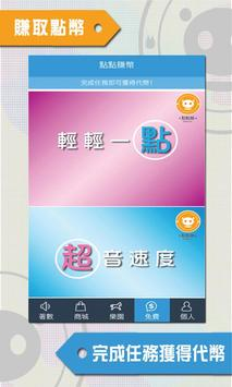 点点猪(中国) screenshot 2