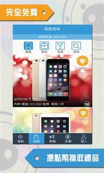 点点猪(中国) screenshot 3