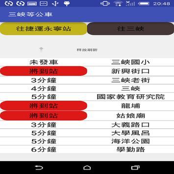 簡易三峽等公車 apk screenshot