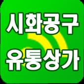 시화공구유통상가 icon