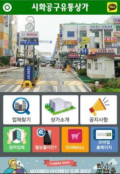 시화공구유통상가 apk screenshot