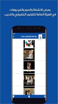 الهيئة العامة للتعليم التطبيقي والتدريبSmart PAAET screenshot 3