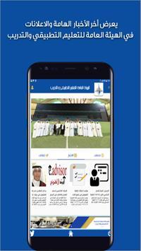 الهيئة العامة للتعليم التطبيقي والتدريبSmart PAAET screenshot 1
