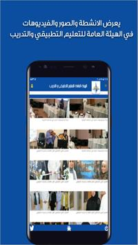 الهيئة العامة للتعليم التطبيقي والتدريبSmart PAAET screenshot 2