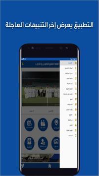 الهيئة العامة للتعليم التطبيقي والتدريبSmart PAAET screenshot 4