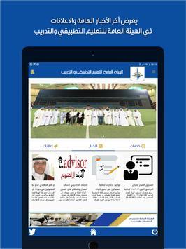 الهيئة العامة للتعليم التطبيقي والتدريبSmart PAAET screenshot 6