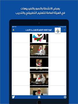 الهيئة العامة للتعليم التطبيقي والتدريبSmart PAAET screenshot 8