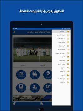 الهيئة العامة للتعليم التطبيقي والتدريبSmart PAAET screenshot 9