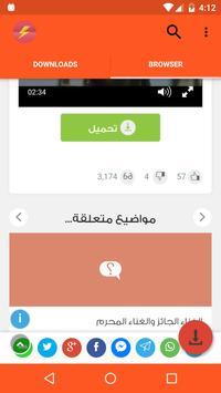 Heavy Video Downloader screenshot 1