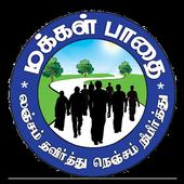 Makkal Pathai icon