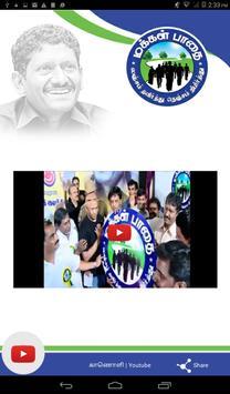 Makkal Pathai apk screenshot