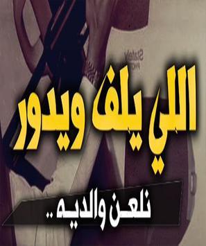 شيلة إقلاعيه   للي يلف و يدور- فهد بن فصلا    2018 screenshot 1