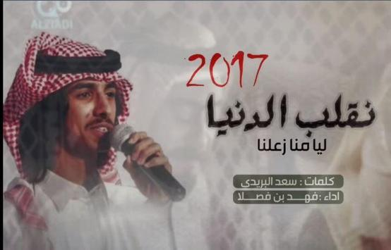 نقلب الدنيا ليا منا زعلنا poster