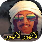 شيلة إقلاعية حماآس   لا تهـور - فهد بن فصلا  -2018 icon