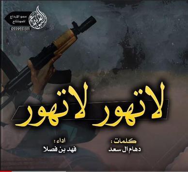 شيلة إقلاعية حماآس   لا تهـور - فهد بن فصلا  -2018 poster