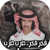 شيلة فخر، طرب  - فهد بن فصلا - بدون نت | 2019 icon