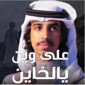 شيلة | على وين يالخاين | أداء فهد بن فصلا 2019 icon