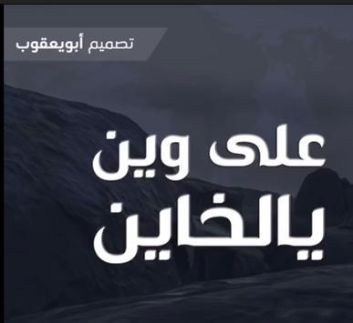 شيلة | على وين يالخاين | أداء فهد بن فصلا 2019 poster