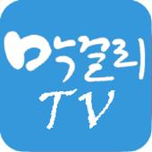 막걸리TV icon