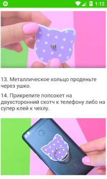 Как сделать попсокет своими руками screenshot 2