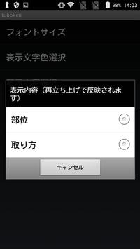 経穴検索ソフト ツボけん screenshot 5