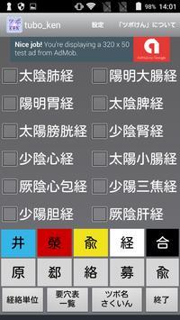 経穴検索ソフト ツボけん poster