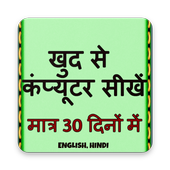 Learn Computer in 30 Days icon