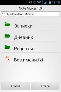 NoteMaker apk screenshot
