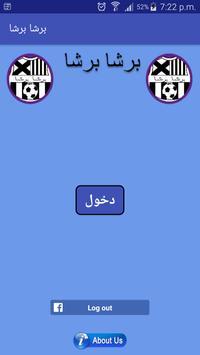 Barca Barca apk screenshot