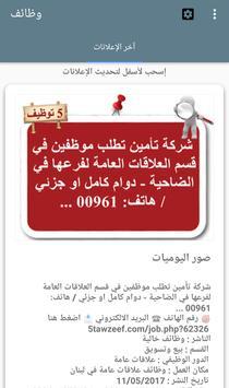 وظائف screenshot 3