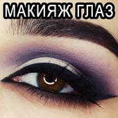 Макияж глаз: пошаговые уроки для начинающих icon