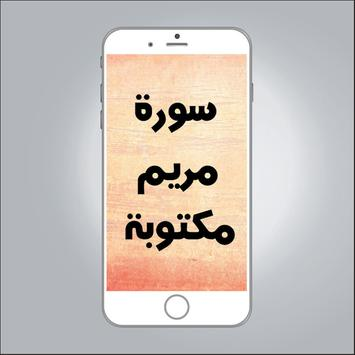 Download سورة مريم مكتوبة Apk For Android Latest Version