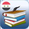 المكتبة المدرسية السورية 圖標