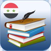 المكتبة المدرسية السورية أيقونة