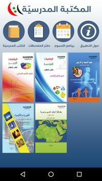 المكتبة المدرسية السورية الملصق