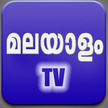 Malayalam TV - Live TV : Mobile TV screenshot 1