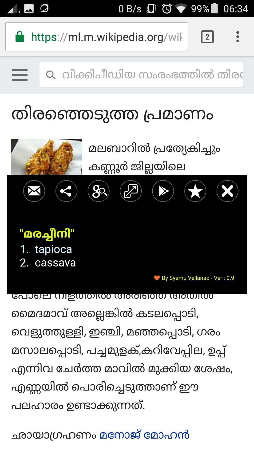 Malayalam Dictionary Ultimate for Android - APK Download