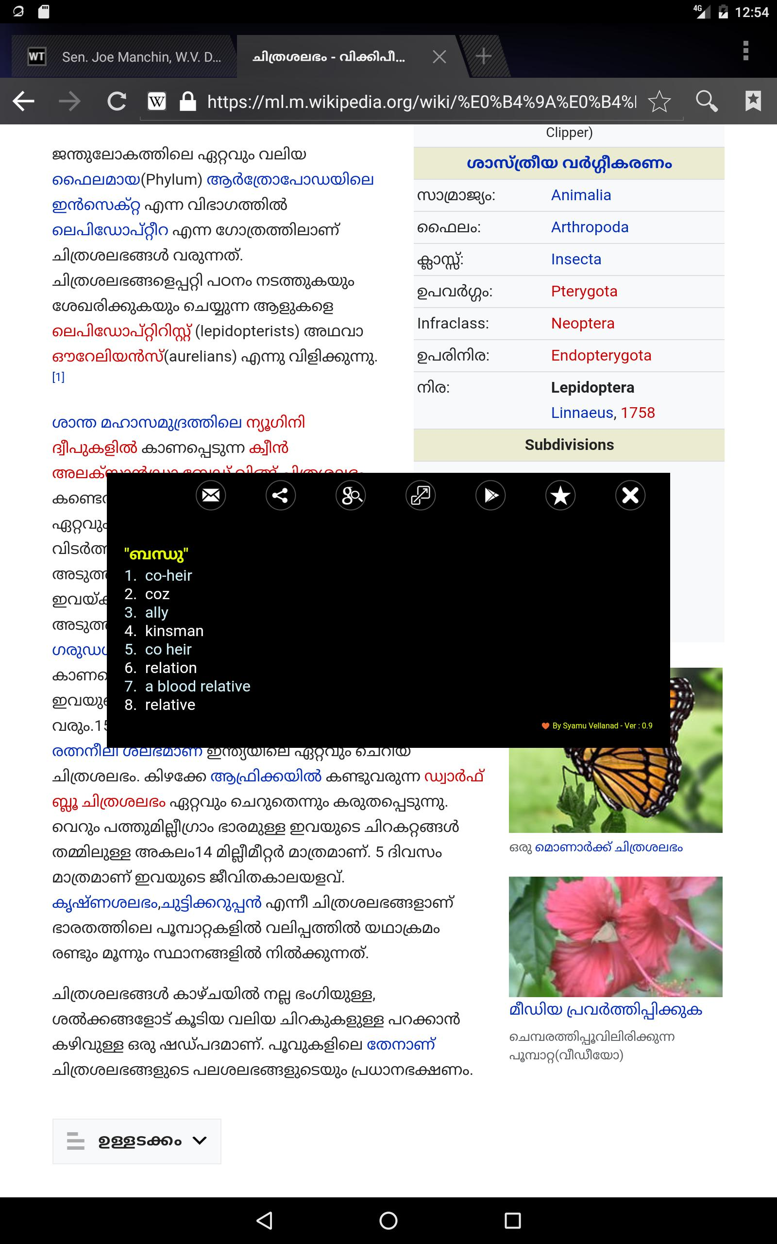 Malayalam Dictionary Pro for Android - APK Download