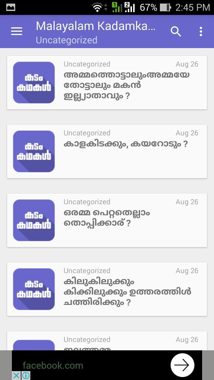 Malayalam Kadamkathakal For Android Apk Download