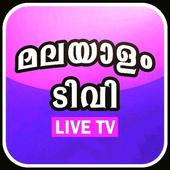 MALAYALAM TV PROGRAMMES icon