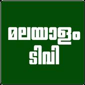 New Malayalam Tv Live &Cricket icon