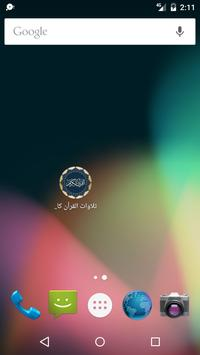 Download and listen to the Qur'an apk screenshot