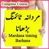 Mardana Timing Ko Barhana icon