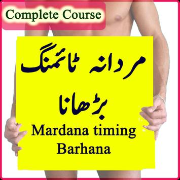 Mardana Timing Ko Barhana apk screenshot