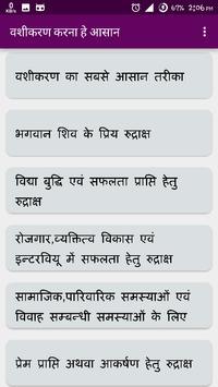 सम्मोहन वशीकरण विद्या apk screenshot
