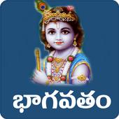 Bhagavatham Telugu icon