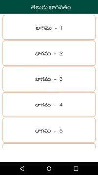 Bhagavatham Telugu apk screenshot