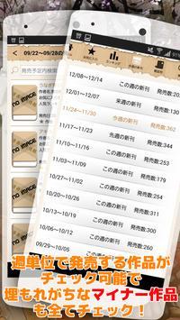 漫画新刊情報 | マンガ新刊発売日情報を無料でお届けします。 apk screenshot