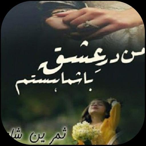 Man Dare Ishq Bashama Hastam for Android - APK Download